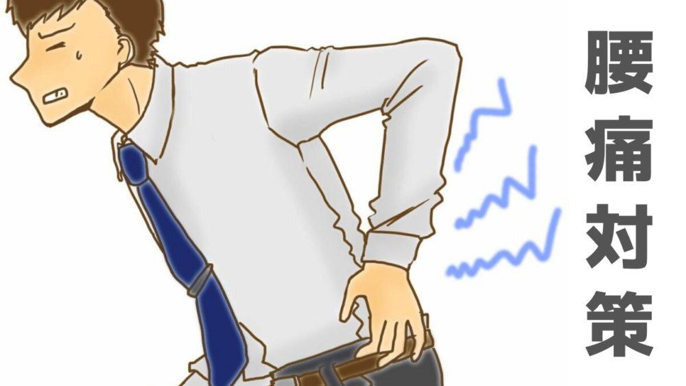 背骨 腰痛 コンディション