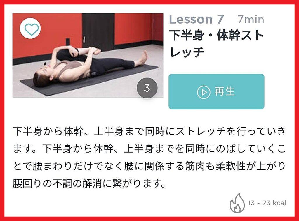 lean body 無料体験 ストレッチ